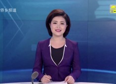 晋江新闻2017-06-13