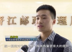 晋江财经报道2017-06-07