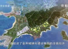 【聚焦晋江】金井:乘势而为  全力打造梦想智慧新城