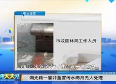 新闻天天报2017-06-22