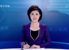 晋江新闻2017-07-22