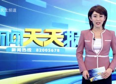 新闻天天报2017-08-02
