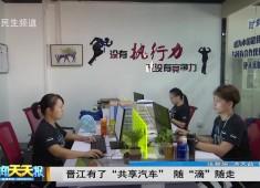 新闻天天报2017-08-25