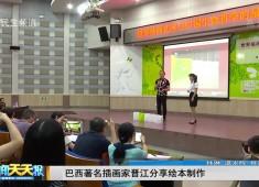 新闻天天报定2017-08-29