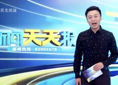 新闻天天报2017-08-18