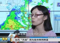 新闻天天报2017-08-21
