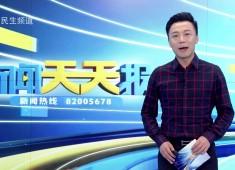 新闻天天报2017-08-17