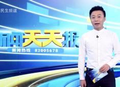 新闻天天报2017-08-03