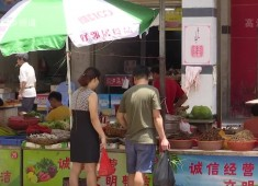 【聚焦晋江】整治农贸市场 提升购物环境