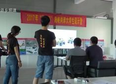 晋江财经报道2017-08-09