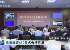 晋江新闻2017-09-10