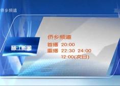 晋江新闻20170904