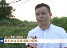 晋江新闻2017-09-30