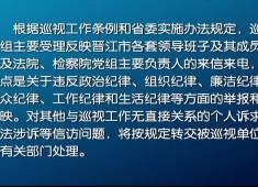 晋江新闻2017-09-07
