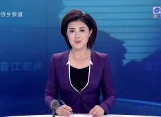 晋江新闻2017-09-12