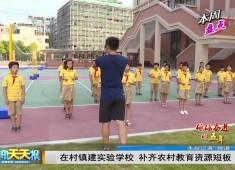 新闻天天报2017-10-15
