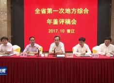 晋江新闻2017-10-25