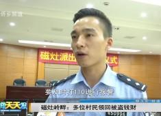 新闻天天报2017-10-10