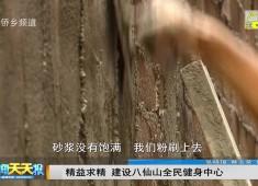 新闻天天报2017-10-17
