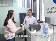 """【聚焦晋江】亿乐太阳能:挺进一带一路""""晋江制造"""""""