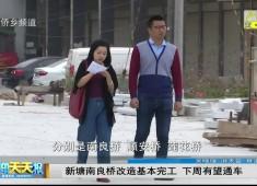 新闻天天报2017-11-04