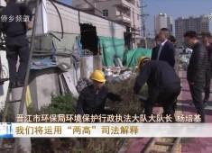 晋江新闻2017-11-28
