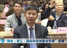 晋江新闻2017-11-26