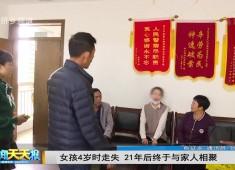 新闻天天报2017-11-16