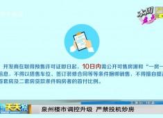 新闻天天报2017-11-19