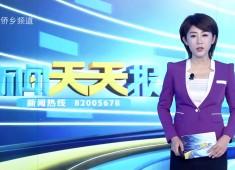新闻天天报2017-11-21