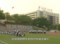 【聚焦晋江】晋江:完善校园体育设施 助力世中运