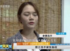 新闻天天报2017-11-15