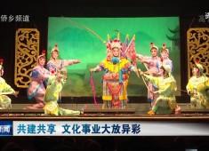 晋江新闻2017-11-29