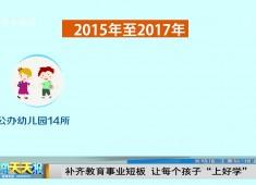 新闻天天报2017-12-23