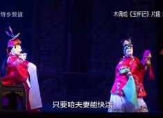 【老闽南】《玉杯记》中说传统(上)