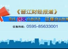 晋江财经报道2017-12-29