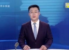 晋江新闻2017-12-13