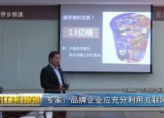 晋江财经报道2017-12-11