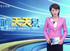 新闻天天报2017-12-27