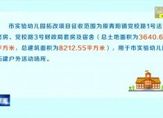 晋江新闻2017-12-08