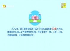 【聚焦晋江】晋江:让学前教育回归普惠公益