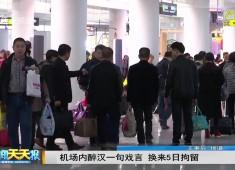 新闻天天报2017-12-01