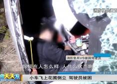 新闻天天报2017-12-14