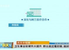 新闻天天报2017-12-26