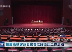 晋江新闻2017-12-14