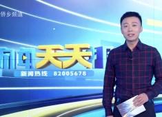 新闻天天报 2017-12-18
