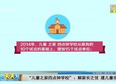 新闻天天报2017-12-19