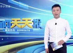 新闻天天报2017-12-16