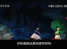 【老闽南】《玉杯记》中说传统(下)