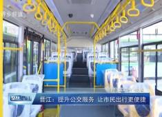 【聚焦晋江】晋江:提升公交服务 让市民出行更便捷